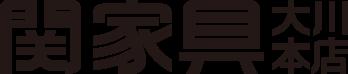 株式会社 関家具 ロゴ
